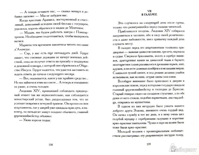 Иллюстрация 1 из 10 для Крестник Арамиса - Дюма, Махалин   Лабиринт - книги. Источник: Лабиринт