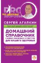 Домашний справочник самых важных советов для вашего здоровья, Агапкин Сергей Николаевич