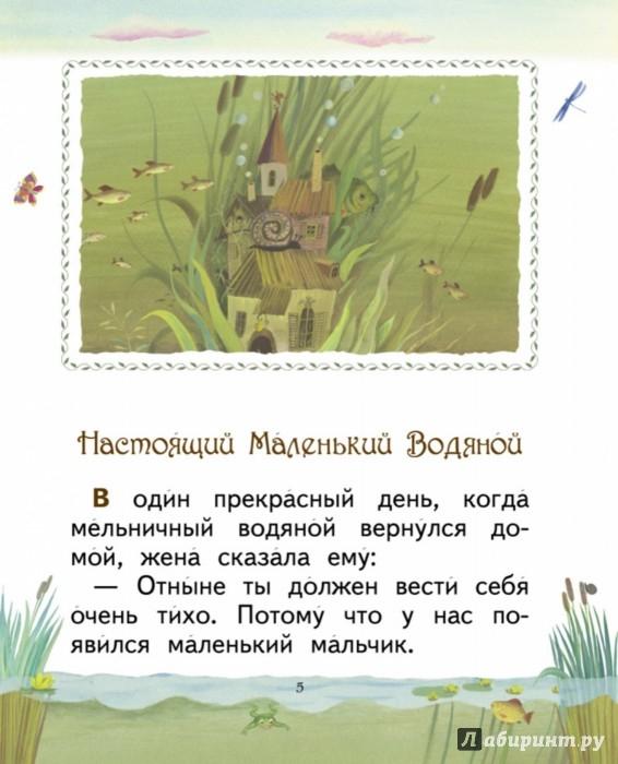 Иллюстрация 1 из 30 для Маленький Водяной - Отфрид Пройслер   Лабиринт - книги. Источник: Лабиринт