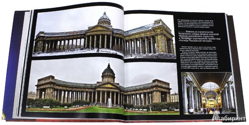 Иллюстрация 1 из 2 для 7 великих соборов России и еще 75 храмов, которые надо знать | Лабиринт - книги. Источник: Лабиринт