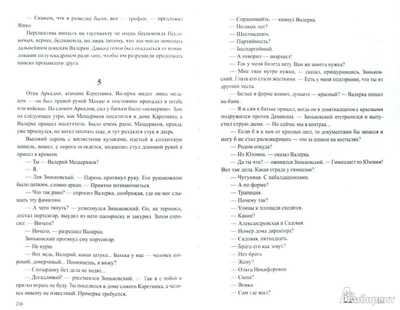 Иллюстрация 1 из 19 для Неуловимые мстители - Григорий Кроних | Лабиринт - книги. Источник: Лабиринт