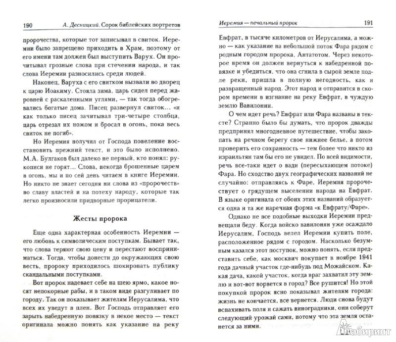Иллюстрация 1 из 9 для Сорок библейских портретов - Андрей Десницкий | Лабиринт - книги. Источник: Лабиринт