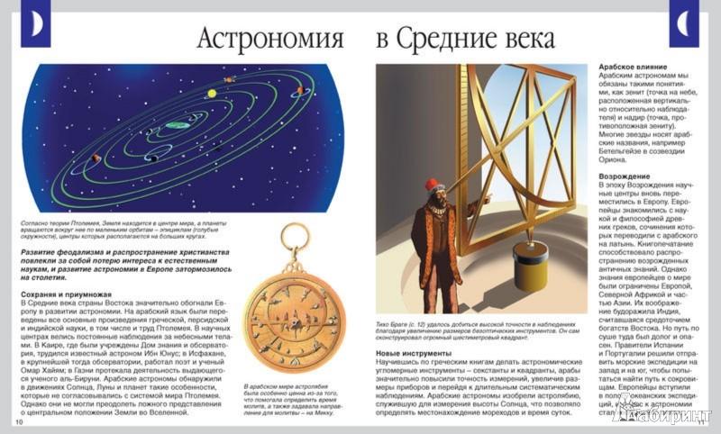Иллюстрация 1 из 46 для Тайны Вселенной - Симон, Буэ   Лабиринт - книги. Источник: Лабиринт