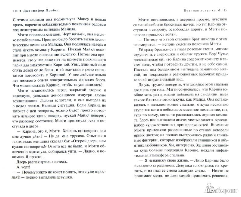 Иллюстрация 1 из 7 для Брачная ловушка - Дженнифер Пробст | Лабиринт - книги. Источник: Лабиринт