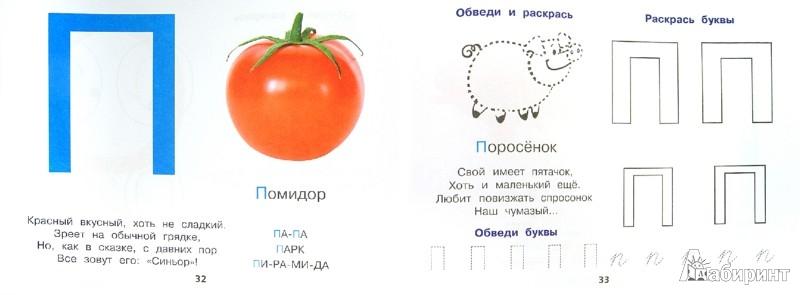 Иллюстрация 1 из 37 для Альбом для самых маленьких. Учим буквы! | Лабиринт - книги. Источник: Лабиринт
