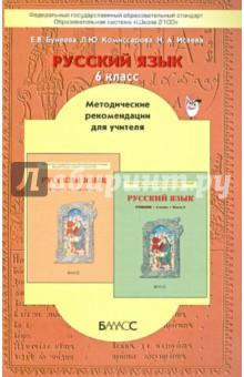 Русский язык. 6 класс. Методические  рекомендации для учителя