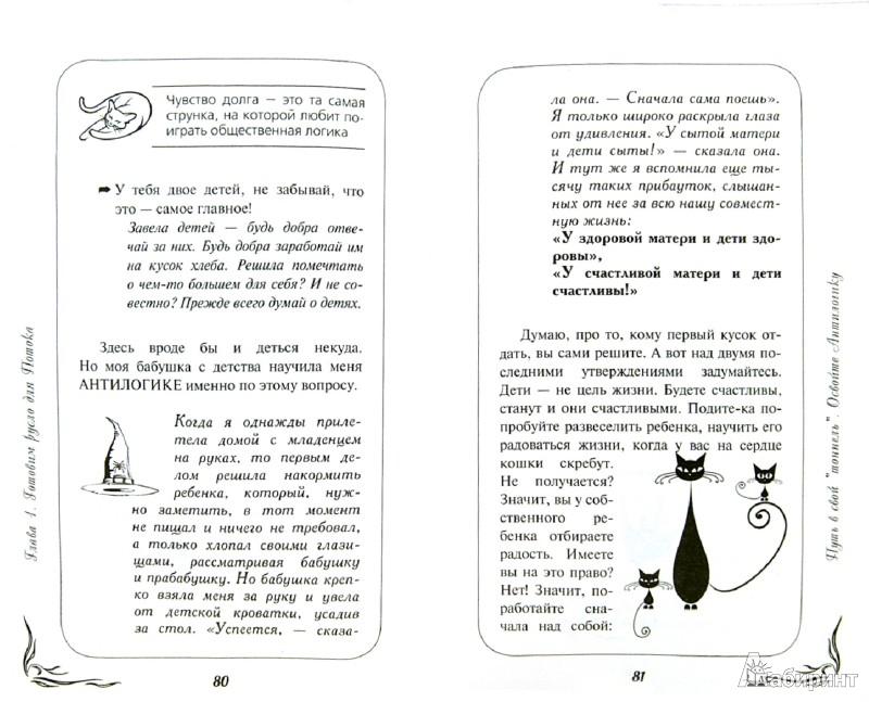 Иллюстрация 1 из 16 для Управляй удачей! Как добиться непрерывного везения - Алиса Ночь | Лабиринт - книги. Источник: Лабиринт