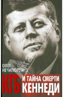КГБ и тайна смерти Кеннеди игорь атаманенко кгб последний аргумент