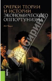 Очерки теории и истории экономического оппортунизма. Монография
