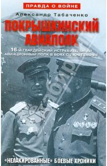 Покрышкинский авиаполк. 16-й гвардейский истребительный авиационный полк в боях с люфтваффе