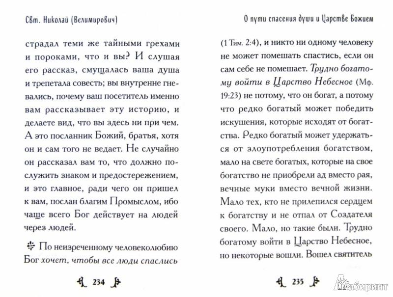 Иллюстрация 1 из 3 для Ты нужен Богу. Слова и наставления святителя Hиколая Сербского | Лабиринт - книги. Источник: Лабиринт