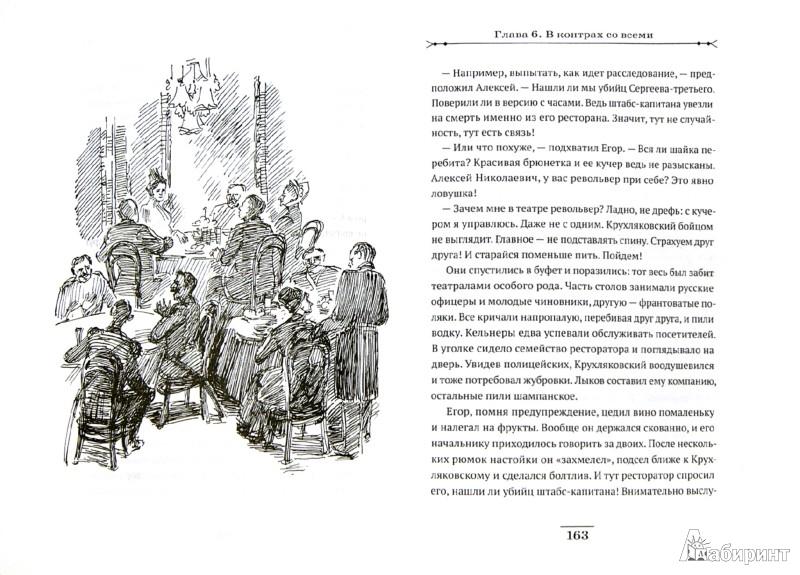 Иллюстрация 1 из 11 для Варшавские тайны - Николай Свечин   Лабиринт - книги. Источник: Лабиринт