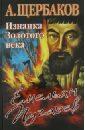 Щербаков Алексей Емельян Пугачев. Изнанка Золотого века