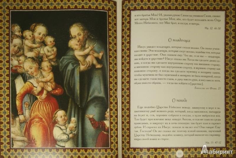 Иллюстрация 1 из 4 для Лучшие притчи мира - Кожевников, Линдберг | Лабиринт - книги. Источник: Лабиринт
