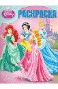 Волшебная раскраска. Принцессы (№13118) жукова ю ред волшебная раскраска принцессы