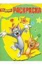 Волшебная раскраска. Том и Джерри (№14031) волшебная раскраска 28 том и джерри
