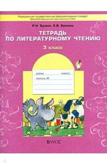 Тетрадь по литературному чтению. 3 класс. ФГОС
