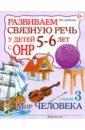 Развиваем связную речь у детей 5-6 лет с ОНР, Арбекова Нелли Евгеньевна