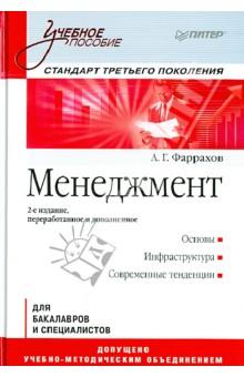 Менеджмент. Учебное пособие. Стандарт третьего поколения