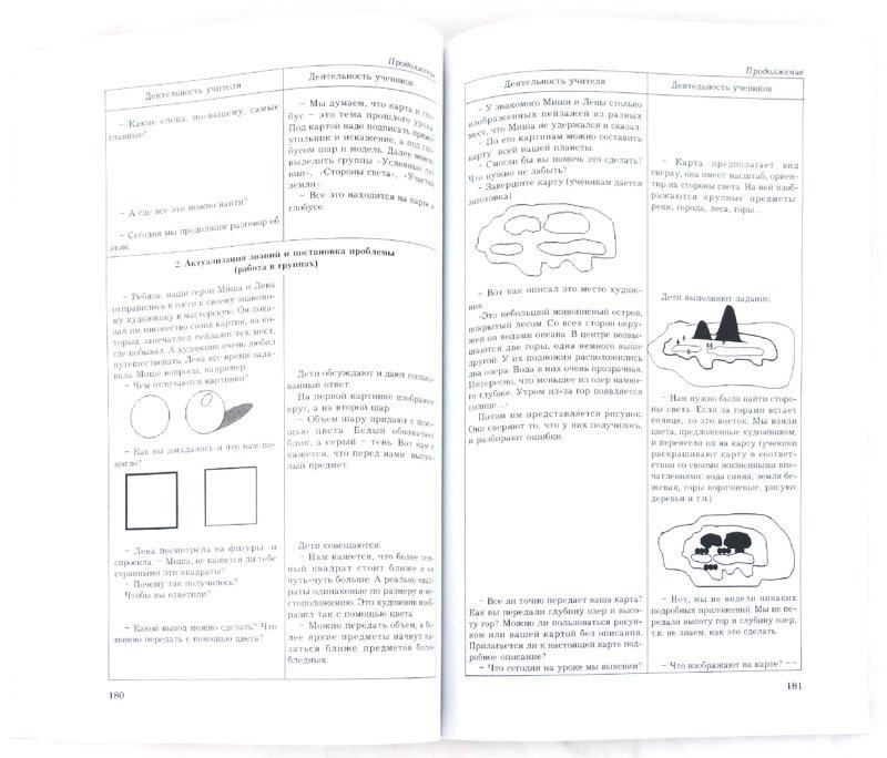Иллюстрация 1 из 5 для Наша планета Земля. 2 класс. Методические рекомендации для учителя. ФГОС - Вахрушев, Самойлова, Чиханкова | Лабиринт - книги. Источник: Лабиринт