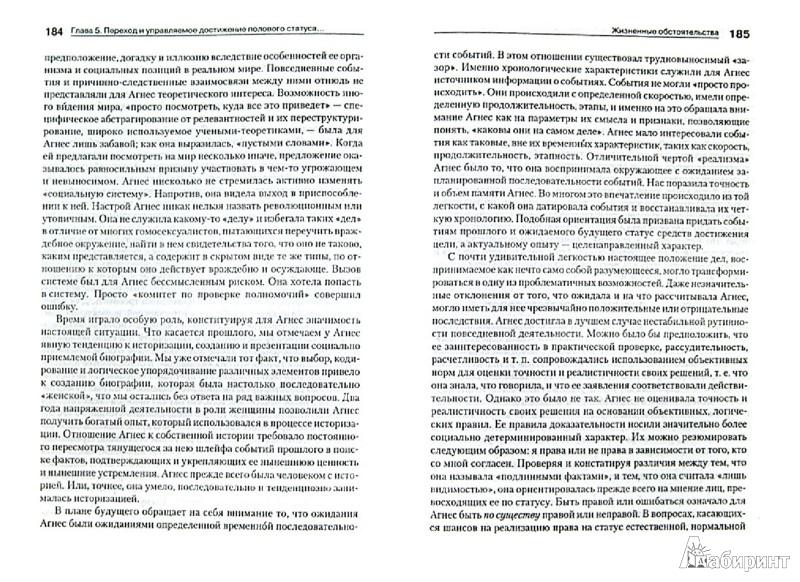 Иллюстрация 1 из 9 для Исследования по этнометодологии - Гарольд Гарфинкель | Лабиринт - книги. Источник: Лабиринт