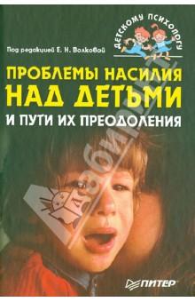 Проблемы насилия над детьми и пути их преодоления