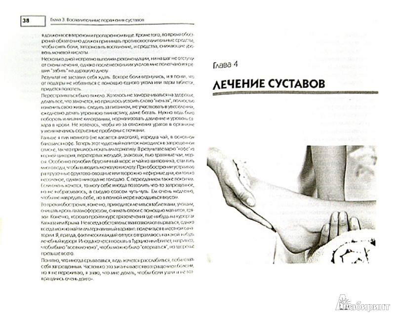 Иллюстрация 1 из 9 для Лечение и чистка суставов. Классические и нетрадиционные методы   Лабиринт - книги. Источник: Лабиринт