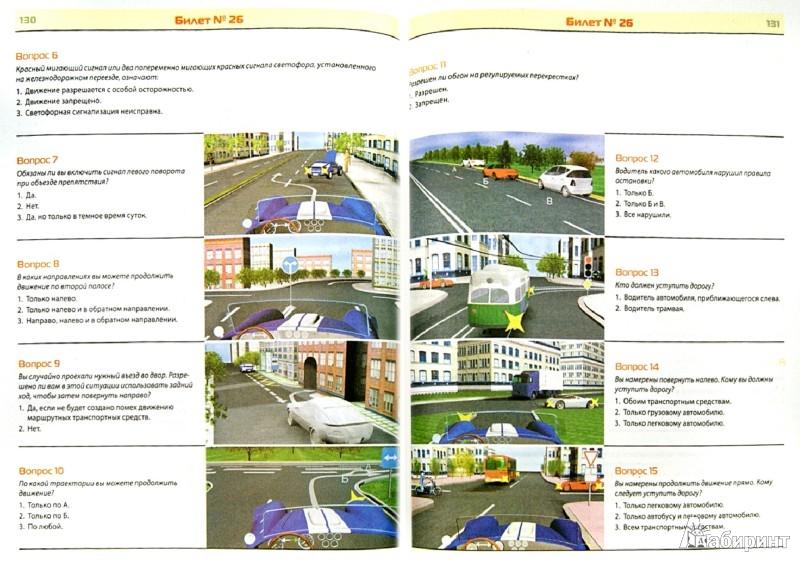 Иллюстрация 1 из 6 для Билеты для экзамена в ГИБДД 2014. Категории А и B (+CD с программой подготовки и тестирования)   Лабиринт - книги. Источник: Лабиринт