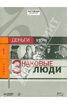 Коммерсантъ Story. Знаковые люди (CDmp3)