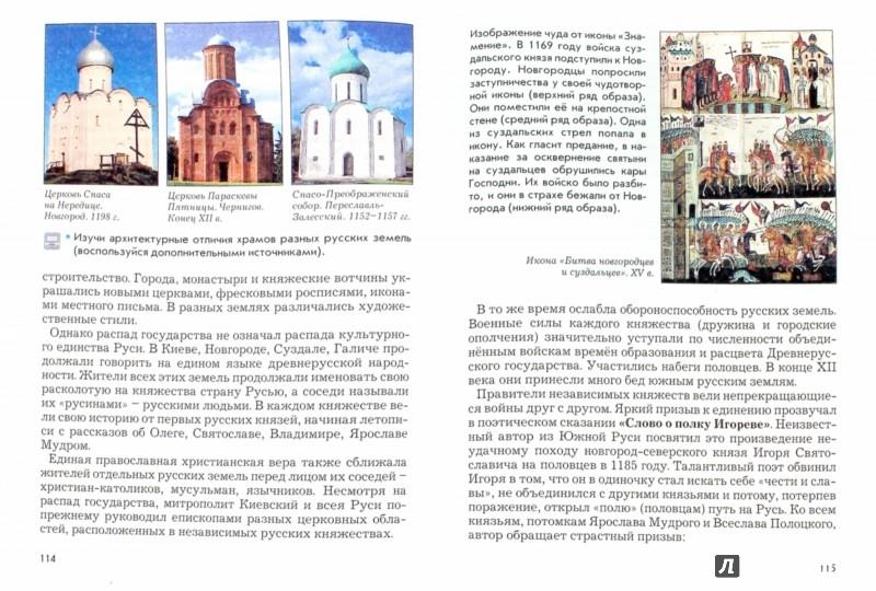 класс истории клоков гдз россии история 6 учебник данилов по