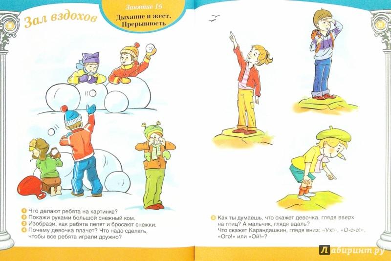 Иллюстрация 1 из 25 для Путешествие в прекрасное. Пособие для дошкольников в 3-х частях. Часть 1 - Куревина, Селезнева | Лабиринт - книги. Источник: Лабиринт