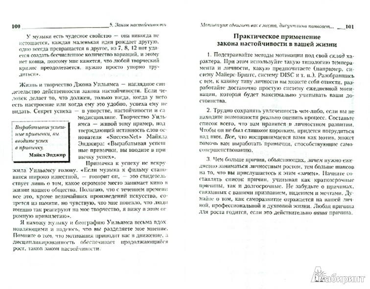 Иллюстрация 1 из 6 для 15 законов роста - Джон Максвелл | Лабиринт - книги. Источник: Лабиринт