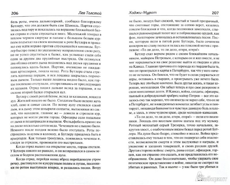 Иллюстрация 1 из 16 для Хаджи-Мурат. Повести и рассказы - Лев Толстой | Лабиринт - книги. Источник: Лабиринт