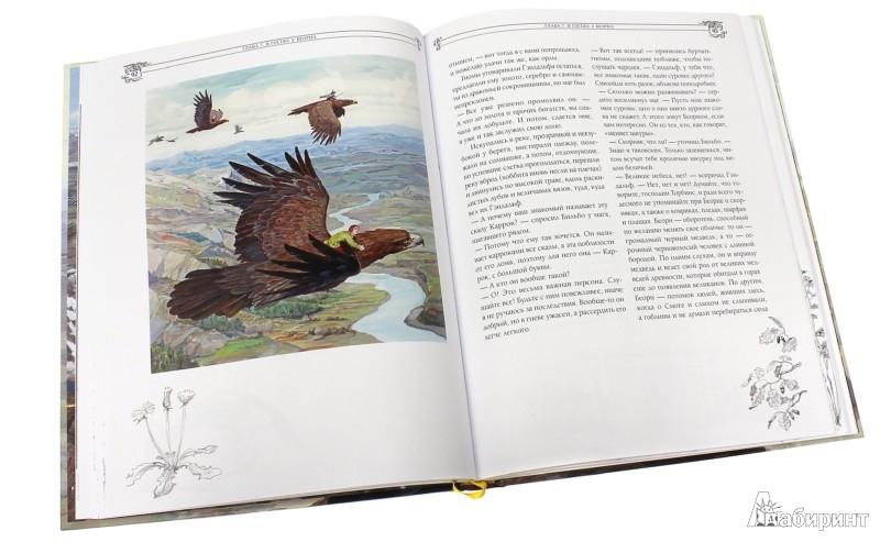 Иллюстрация 1 из 51 для Хоббит, или туда и обратно - Толкин Джон Рональд Руэл | Лабиринт - книги. Источник: Лабиринт
