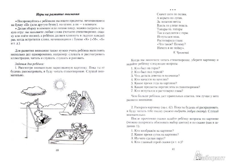 Иллюстрация 1 из 25 для Скоро в школу. Рекомендации родителя по выбору школы и решению проблем адаптации - Татьяна Модестова | Лабиринт - книги. Источник: Лабиринт