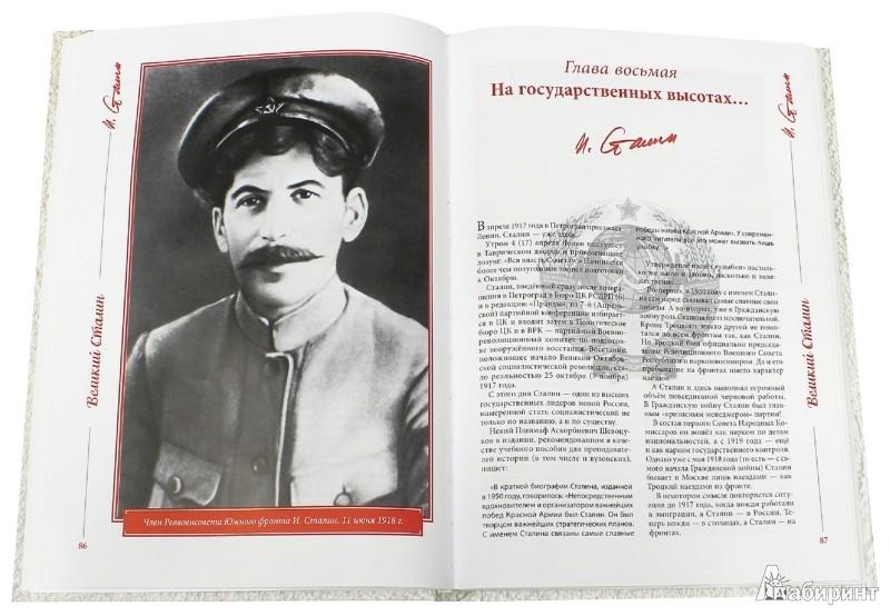 Иллюстрация 1 из 10 для Великий Сталин - Сергей Кремлев | Лабиринт - книги. Источник: Лабиринт
