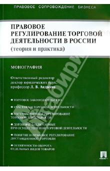 Правовое регулирование торговой деятельности в России. Теория и практика. Монография