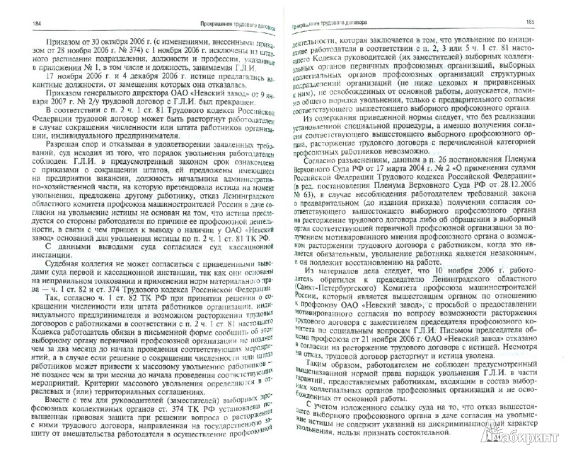 Иллюстрация 1 из 2 для Судебная практика по трудовым спорам. Практическое пособие - Агафонова, Гусов, Егорова | Лабиринт - книги. Источник: Лабиринт