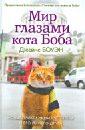 Боуэн Джеймс Мир глазами кота Боба. Новые приключения человека и его рыжего друга боуэн дж мир глазами кота боба новые приключения человека и его рыжего друга