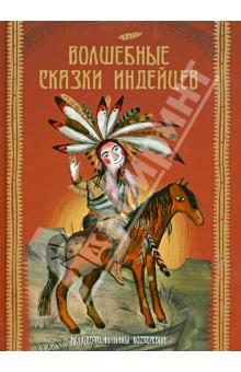Волшебные сказки индейцев фото