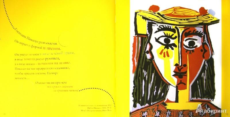 Иллюстрация 1 из 22 для 10 картин и красный мяч - Мари Селье | Лабиринт - книги. Источник: Лабиринт