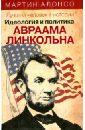 Лучший человек в истории. Идеология и политика Авраама Линкольна, Алонсо Мартин