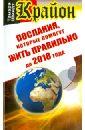 Шмидт Тамара Крайон. Послания, которые помогут жить правильно до 2018 года тамара шмидт крайон избавьтесь от страхов и тревог откройте себя свету