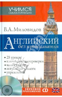 Английский без преподавателя (+CD)