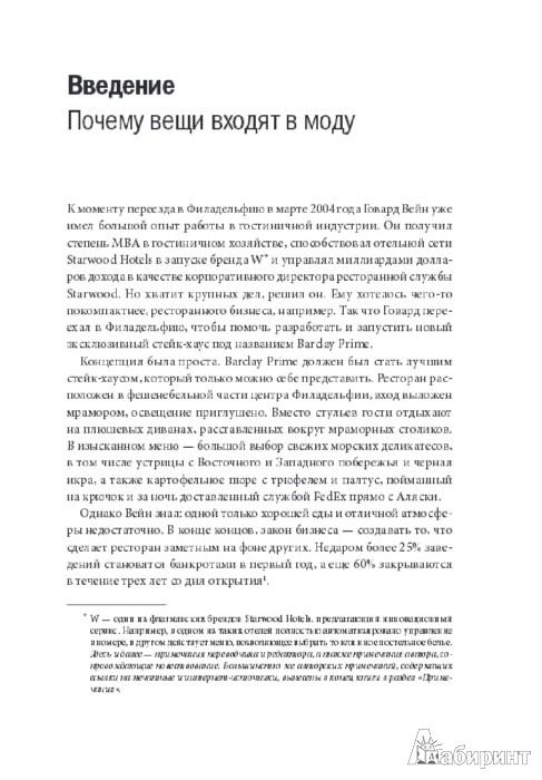 Иллюстрация 1 из 12 для Заразительный. Психология сарафанного радио. Как продукты и идеи становятся популярными - Йона Бергер | Лабиринт - книги. Источник: Лабиринт
