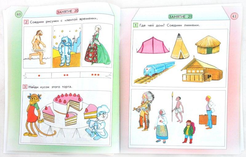 Иллюстрация 1 из 20 для Все по полочкам. Пособие для дошкольников 5 - 7(8) лет - Горячев, Ключ   Лабиринт - книги. Источник: Лабиринт