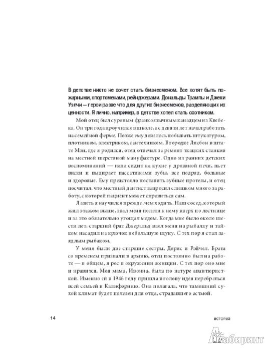 Иллюстрация 1 из 14 для Patagonia - бизнес в стиле серфинг. Как альпинист создал крупнейшую компанию спортивного снаряжения - Ивон Шуинар   Лабиринт - книги. Источник: Лабиринт