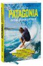 Шуинар Ивон Patagonia - бизнес в стиле серфинг. Как альпинист создал крупнейшую компанию спортивного снаряжения