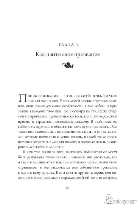 Иллюстрация 1 из 10 для Найти свое призвание. Как открыть свои истинные таланты и наполнить жизнь смыслом - Робинсон, Ароника | Лабиринт - книги. Источник: Лабиринт