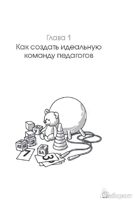 Иллюстрация 1 из 15 для Успешный детский клуб. План развития на 12 месяцев - Зарина Ивантер | Лабиринт - книги. Источник: Лабиринт